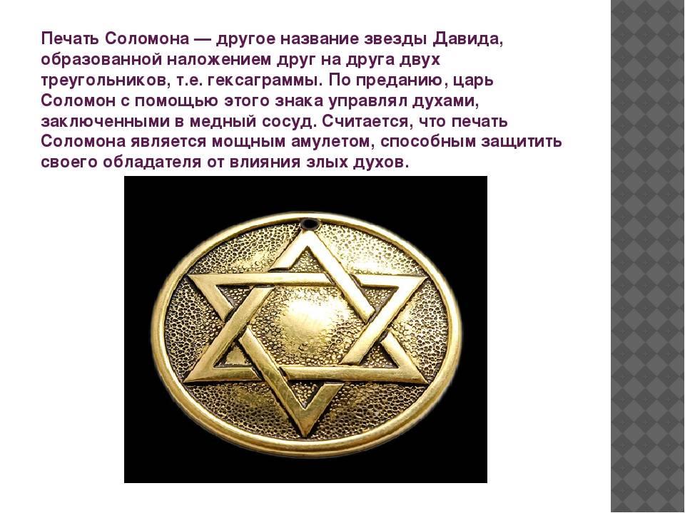 Значение символа звезда давида в различных религиях