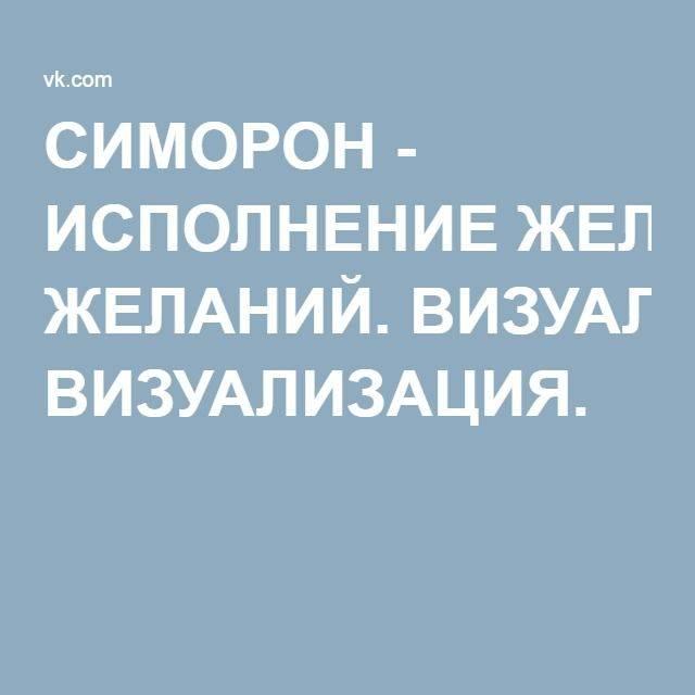 Техники симорон на исполнение желаний -  junona.pr