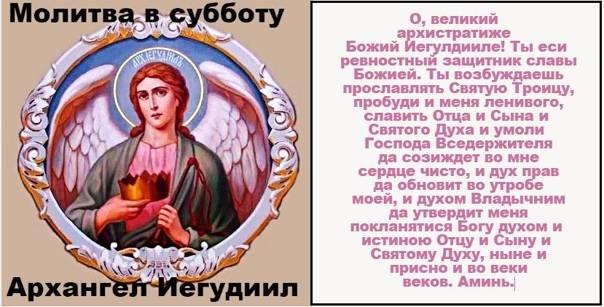 Ангелы в священном писании (протопресвитер михаил помазанский) — по ком звонит колокол