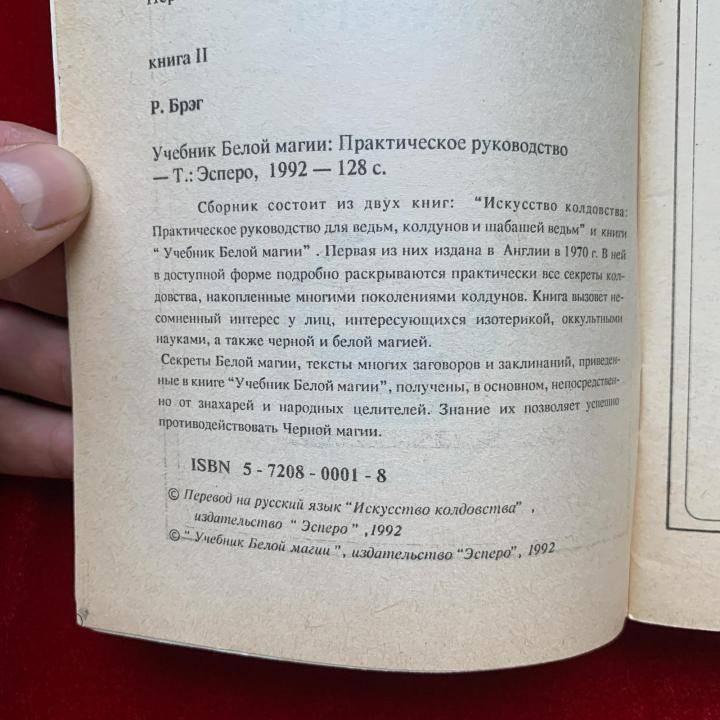 Читать книгу книга черной и белой магии. иная реальность александры крючковой : онлайн чтение - страница 1