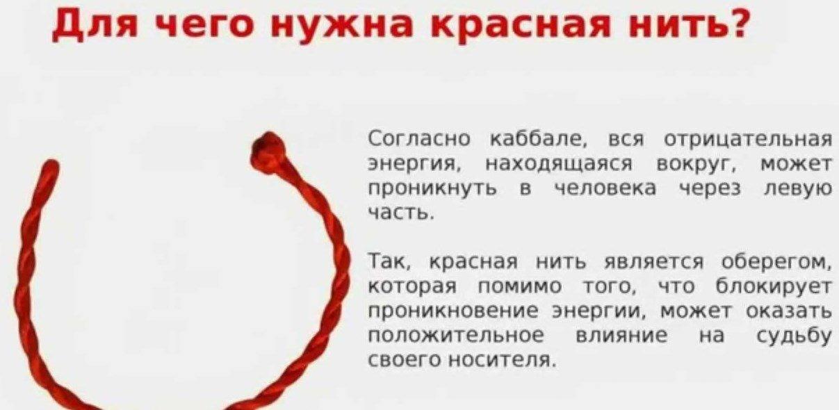 Красная нить на запястье левой руки: что значит и как носить
