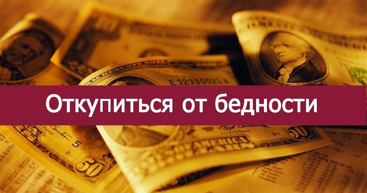 Как привлечь деньги в дом — заговор самый действующий способ