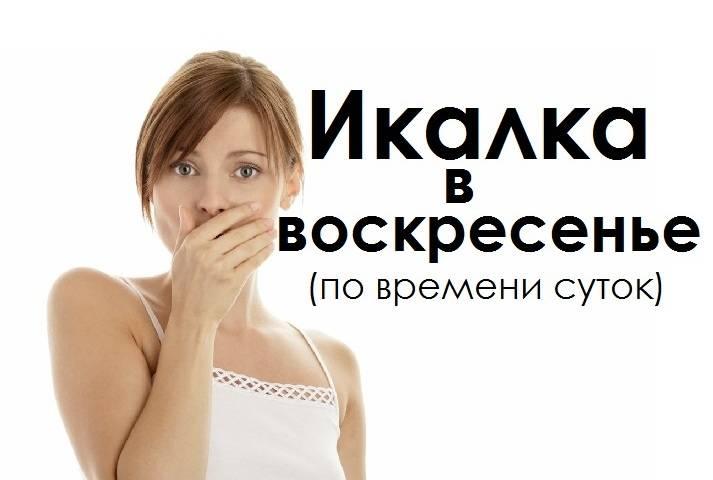 К чему чешутся губы? приметы по дням недели для женщин и мужчин!