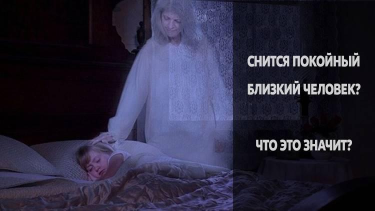 К чему снится умершая мама по соннику? видеть во сне умершую маму – толкование снов.