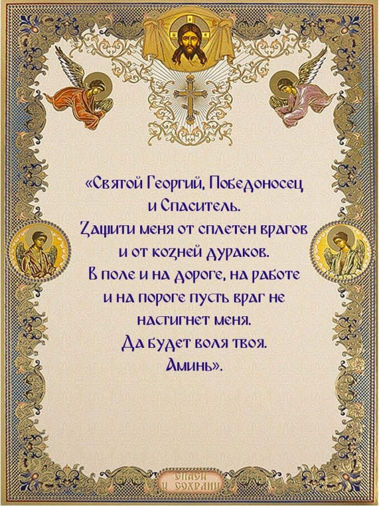 Православная молитва от злого начальника для себя, мужа, детей