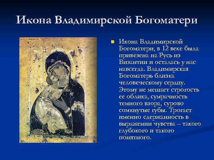 Владимирская икона божией матери: изучаем суть