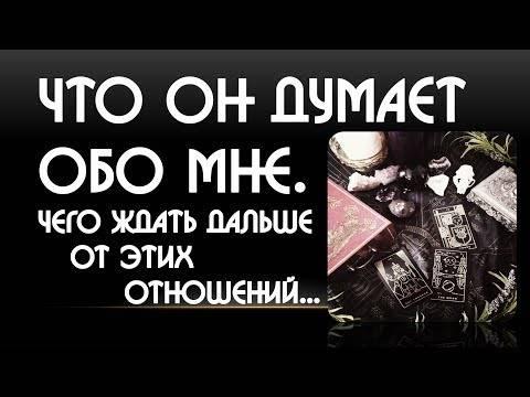 Гадание что он думает обо мне — а вы знаете правду?   321news.ru - все новости на раз два три