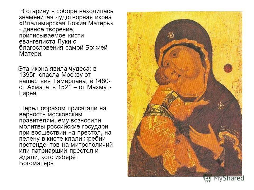 Значение владимирской иконы божией матери в истории и жизни российского государства