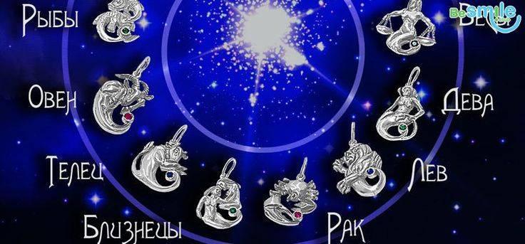 Камни, обереги и талисманы знака зодиака лев: что выбрать представителю огненной стихии