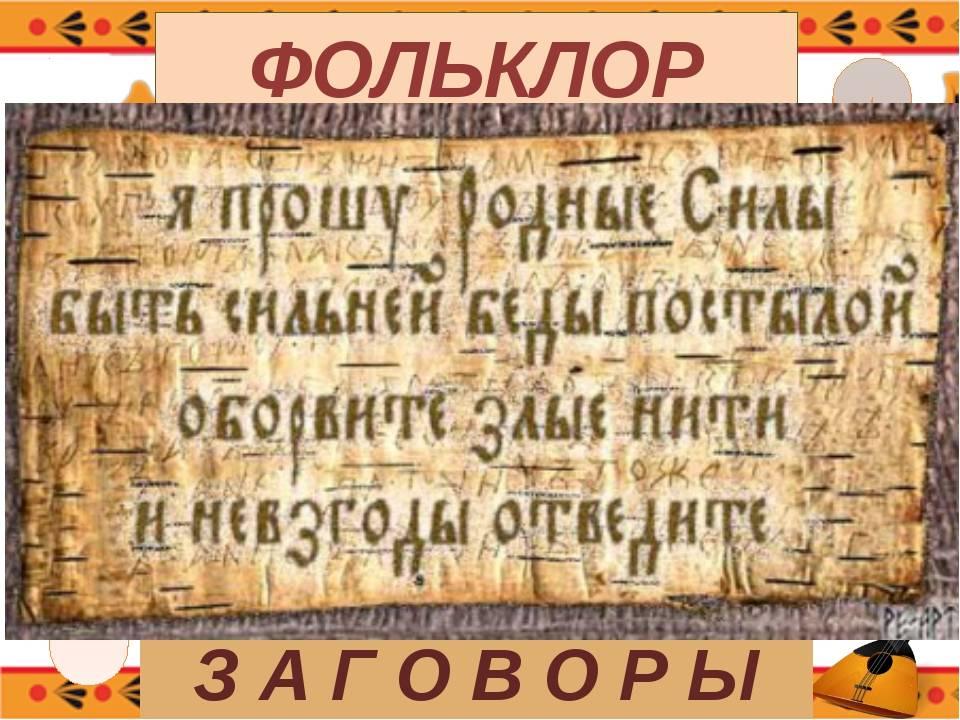 Славянские заговоры: древняя сила предков