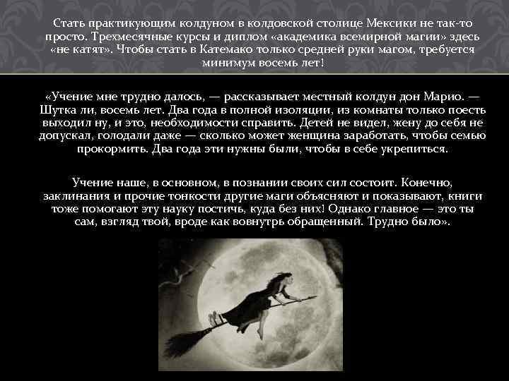 Как распознать ведьму? признаки ведьм и их поведение - сайт магических практик и эзотерики