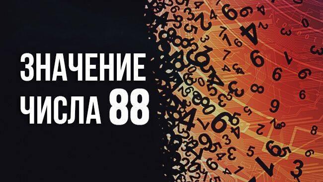 Значение числа 66 в нумерологии: основные свойства и характеристики