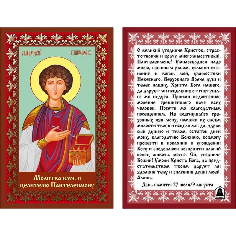 4 сильные молитвы пантелеймону целителю на выздоровление
