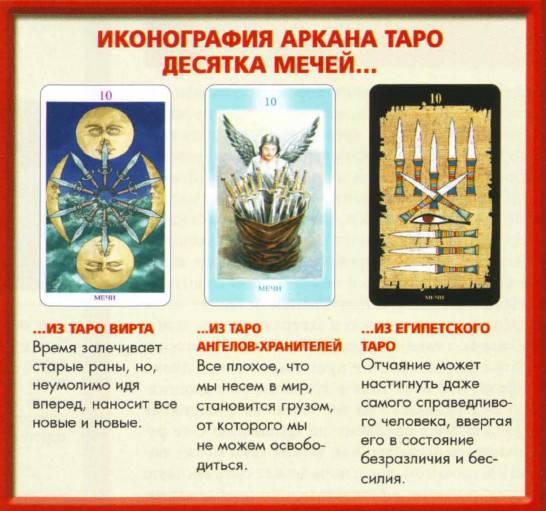 Десятка Мечей: значение карты Таро