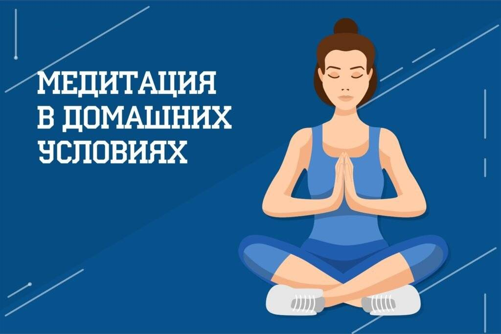 Медитация для начинающих: как правильно медитировать дома и как правильно начать и научиться самостоятельно
