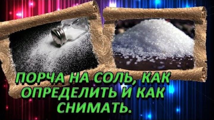 Заговоры на снятие  порчи и негатива солью