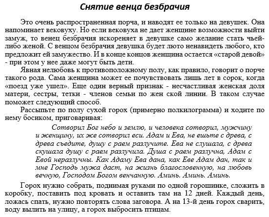 Признаки венца безбрачия. как снять венец безбрачия самостоятельно в домашних условиях :: syl.ru