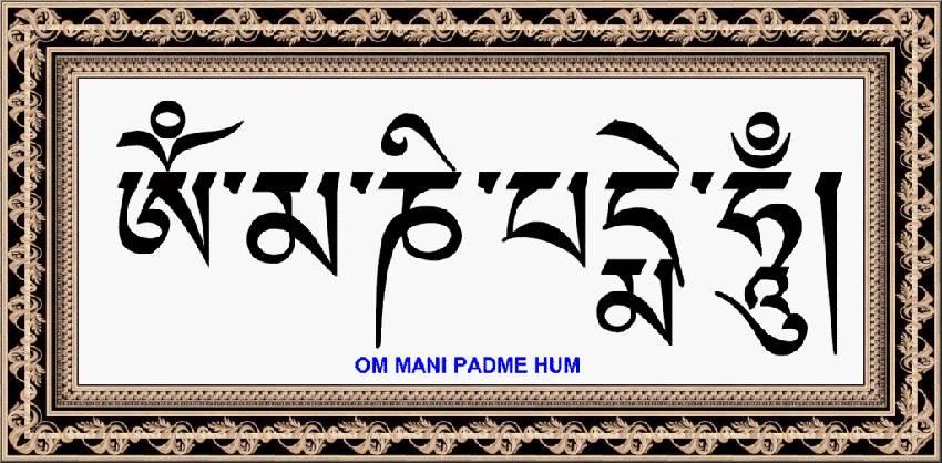 Ом мани падме хум — энциклопедия буддизма