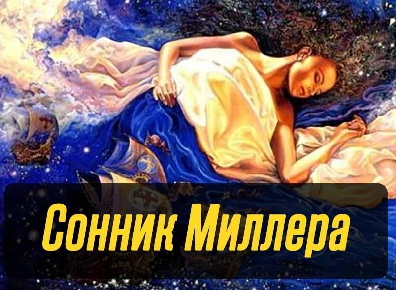 К чему снится мужчина по соннику? видеть во сне мужчину  - толкование снов.