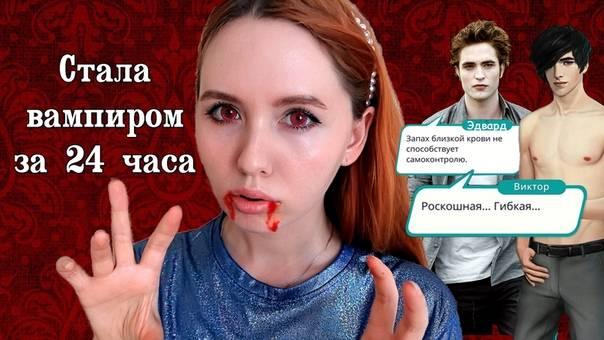 Магия вампиров   вампирократия