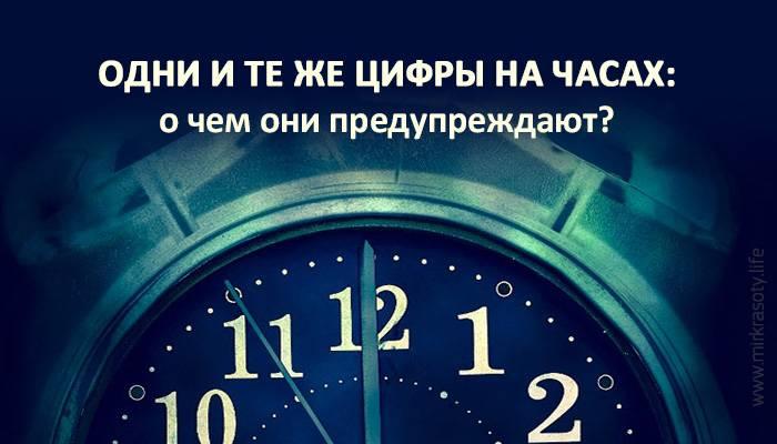 22 33 на часах - значение (ангельская нумерология)   одинаковое время