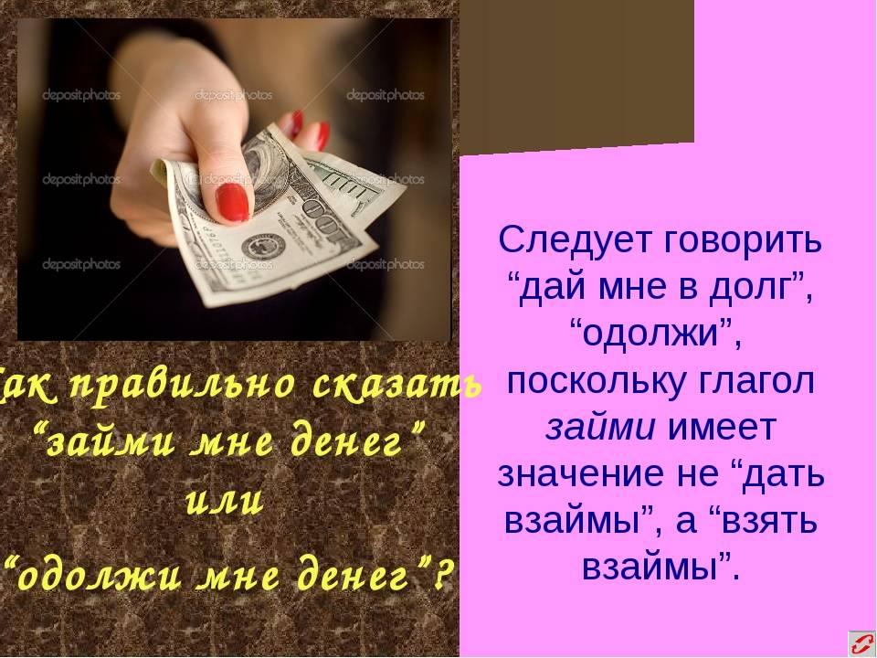 Проверенные приметы: как правильно давать деньги в долг
