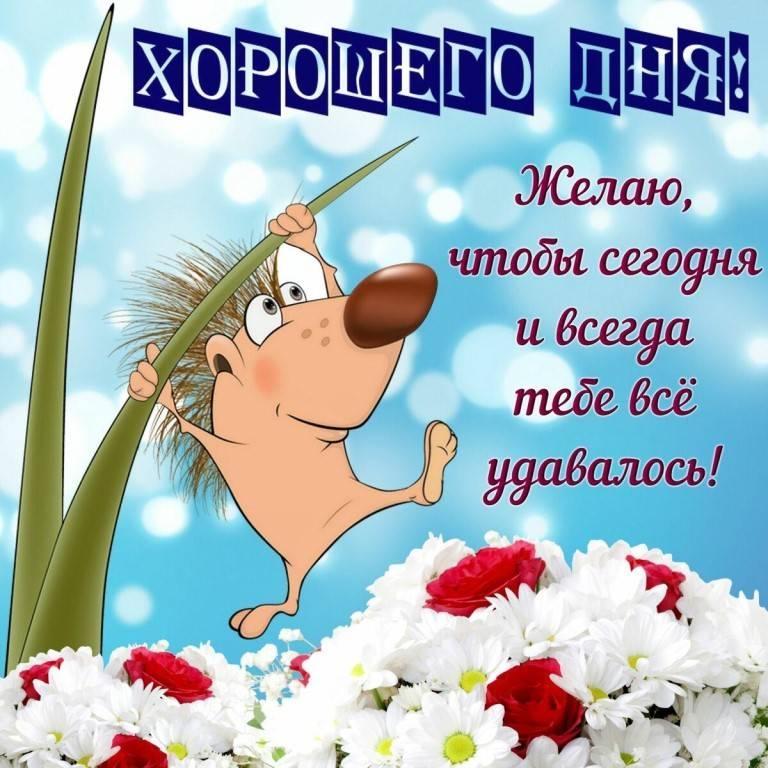 Добрые пожелания хорошего дня