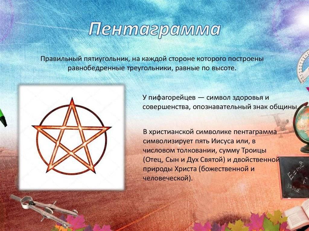 Пентаграмма: значение символа сейчас, виды, использование