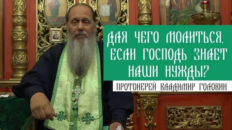 Вечерние молитвы на сон грядущим - слушать видео, читать на русском