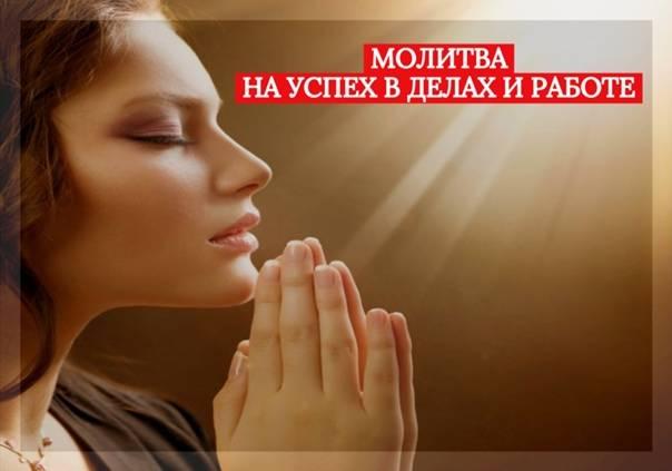 Самые сильные молитвы, обряды и заговоры на удачу в делах и богатство