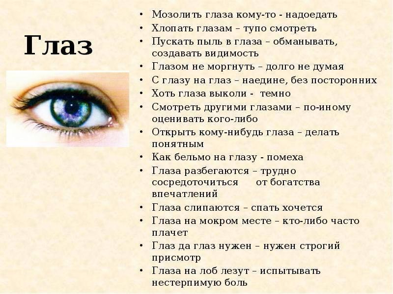 Примета «дёргается правый глаз»