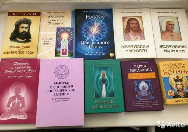 Эзотерика книги лучшее. 10 лучших книг по эзотерике и мистической сути человека.   психология отношений