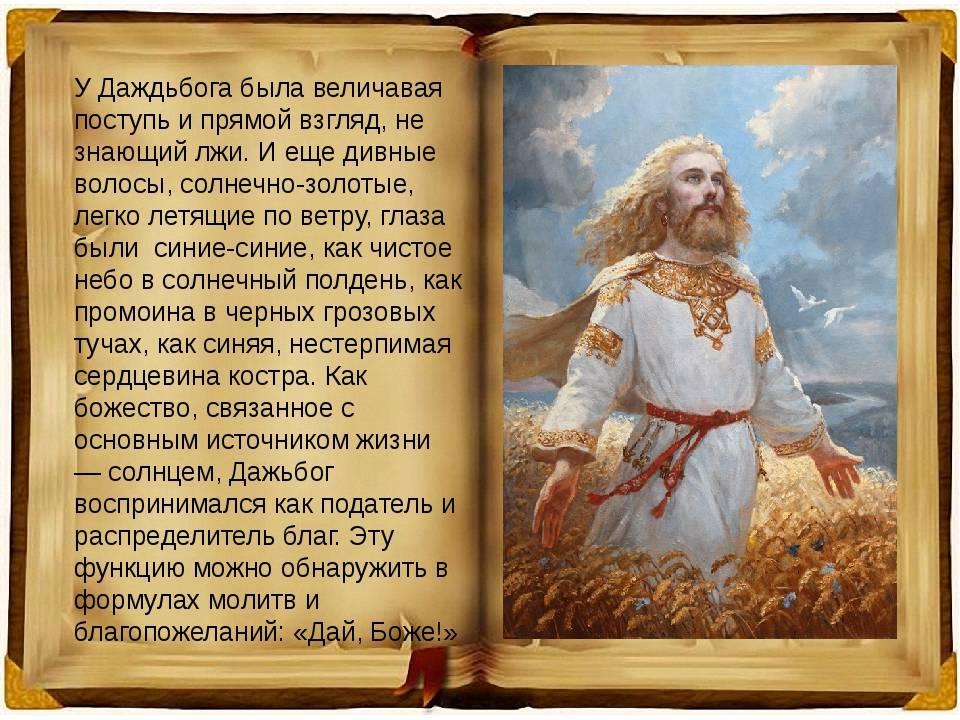 Молитва к богу перуну - otnechesti