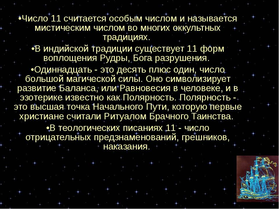 Число 11 в нумерологии | значение в западной нумерологии