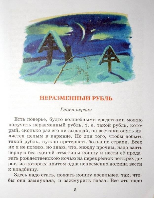 Неразменный рубль (лесков) — читать онлайн