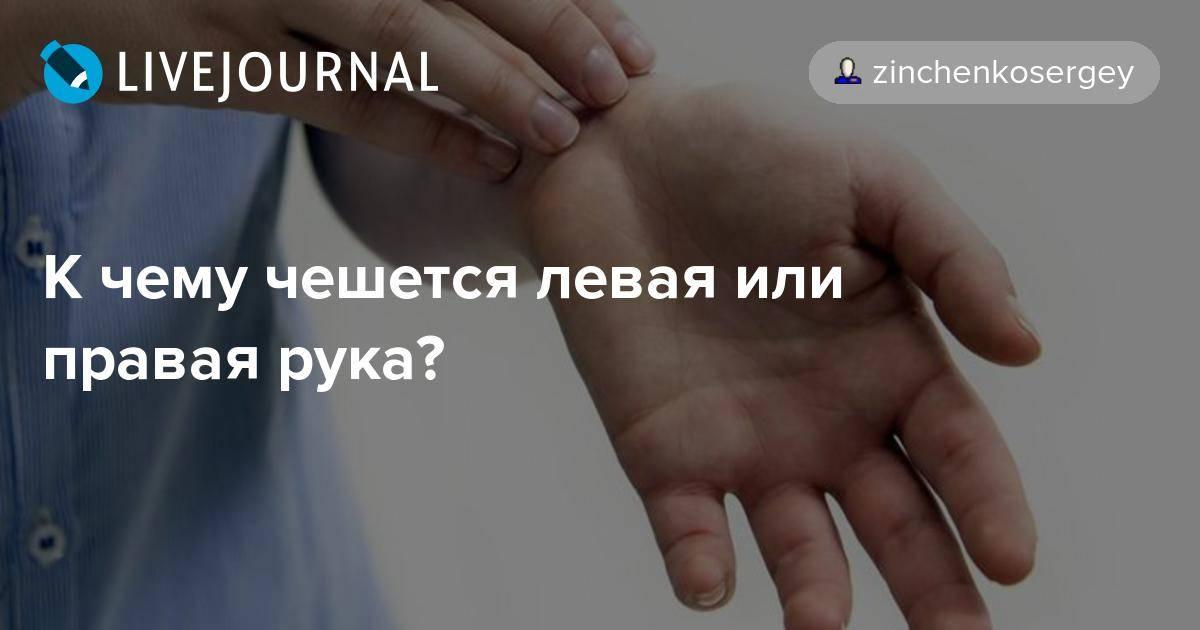 Чешутся пальцы на правой руке (указательный, средний, безымянный, мизинец, большой) примета