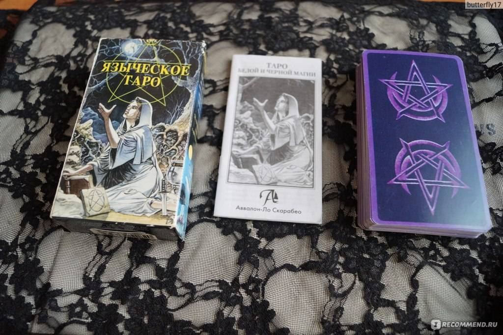 Галерея колоды «Pagan Tarot»