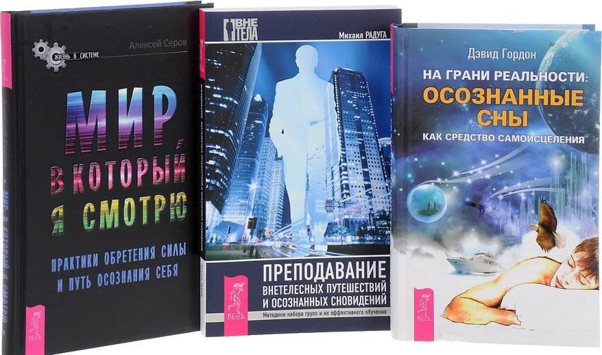 Книги и другая литература про осознанные сновидения