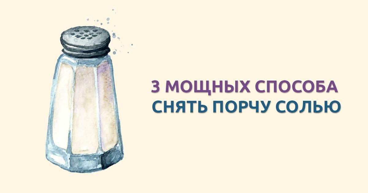 Как снять с себя порчу солью самостоятельно в домашних условиях: способы чистки