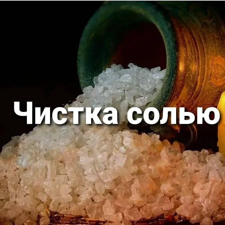 Очищение жилья от негатива солью. обсуждение на liveinternet
