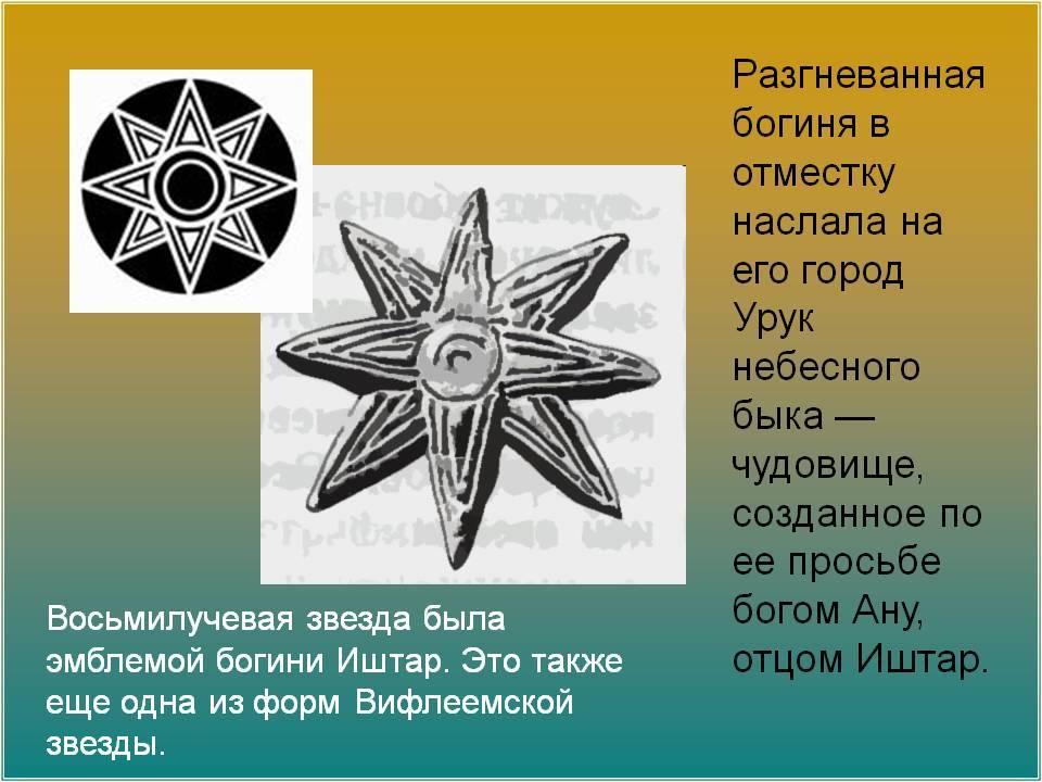 8 конечная звезда - символ былой цивилизации. что он значит? - истории земли