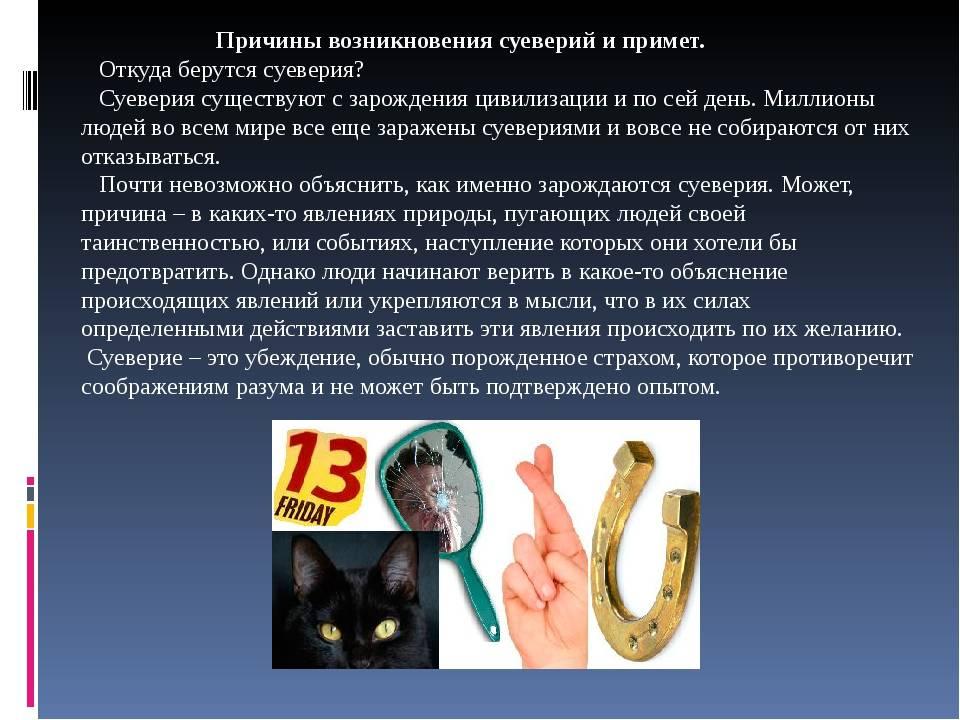 Народные приметы и суеверия на все случаи жизни, старинные