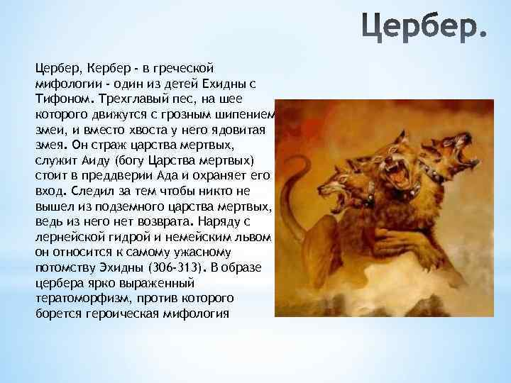 Драконы в греческой мифологии -  dragons in greek mythology