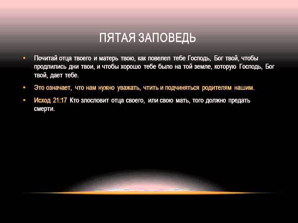 Новый завет: заповеди христа. 10 заповедей христа