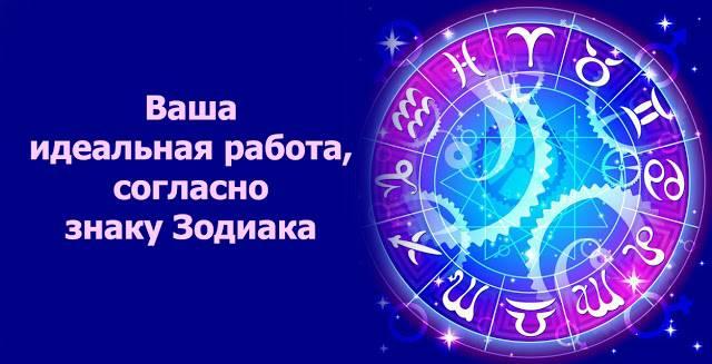 Профессии по знаку зодиака