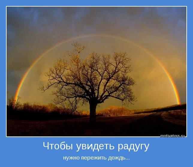 Увидеть радугу (двойную) примета, как поймать удачу