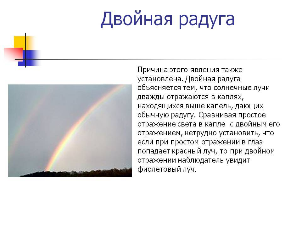 Примета к чему увидеть радугу на небе - знать про все