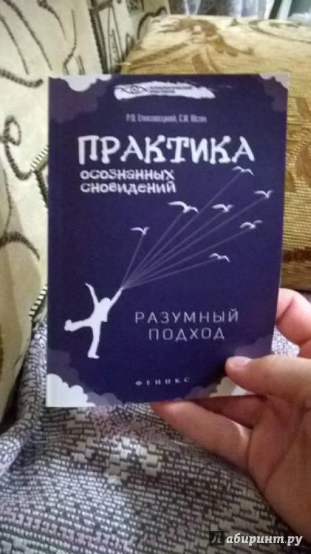 Осознанные снoвидения: как решать свои проблемы, не просыпаясь   by sergei pankov   reminder   medium