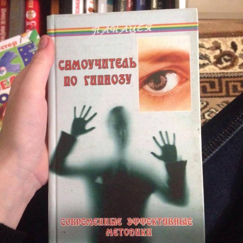 Техника внушения и гипноза: теория и практика, секреты современного