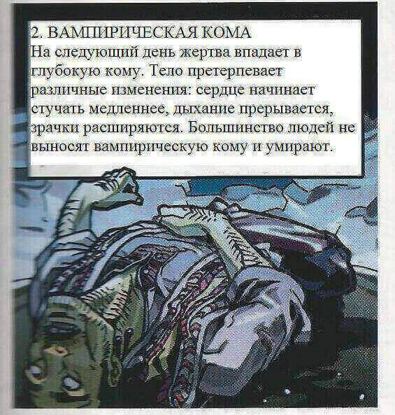 Как стать вампиром   вампирократия